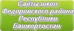 Сайты школ Федоровского района Республики Башкортостан