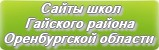 Сайты школ Гайского района Оренбургской области