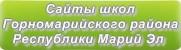 Сайты школ Горномарийского района Республики Марий Эл