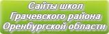 Сайты школ Грачевского района Оренбургской области