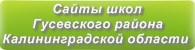 Сайты школ Гусевского района Калининградской области