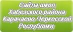 Сайты школ Хабезского района Карачаево-Черкесской Республики