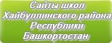 Сайты школ Хайбуллинского района Республики Башкортостан