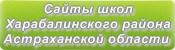 Сайты школ Харабалинского района Астраханской области