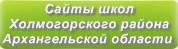 Сайты школ Холмогорского района Архангельской области
