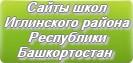 Сайты школ Иглинского района Республики Башкортостан