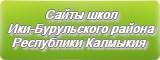 Сайты школ Ики-Бурульского района Республики Калмыкия