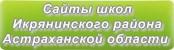 Сайты школ Икрянинского района Астраханской области