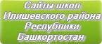Сайты школ Илишевского района Республики Башкортостан