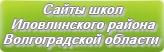 Сайты школ Иловлинского района Волгоградской области