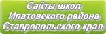 Сайты школ Ипатовского района Ставропольского края