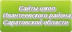 Сайты школ Ивантеевского района Саратовской области