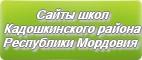 Сайты школ Кадошкинского района Республики Мордовия