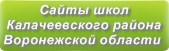 Сайты школ Калачеевского района Воронежской области