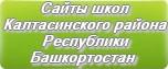 Сайты школ Калтасинского района Республики Башкортостан