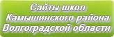 Сайты школ Камышинского района Волгоградской области