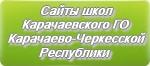 Сайты школ Карачаевского городского округа Карачаево-Черкесской Республики