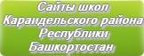 Сайты школ Караидельского района Республики Башкортостан