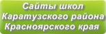 Сайты школ Каратузского района Красноярского края