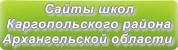 Сайты школ Каргопольского района Архангельской области