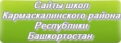 Сайты школ Кармаскалинского района Республики Башкортостан