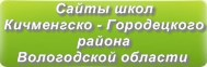 Сайты школ Кичменгско - Городецкого района Вологодской области