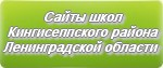 Сайты школ Кингисеппского района Ленинградской области