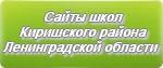 Сайты школ Киришского района Ленинградской области