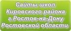 Сайты школ Кировского района г.Ростов-на-Дону Ростовской области