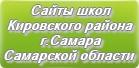 Сайты школ Кировского района г.Самара Самарской области