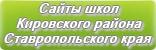 Сайты школ Кировского района Ставропольского края
