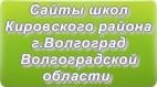 Сайты школ Кировского района г.Волгоград Волгоградской области