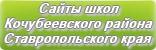 Сайты школ Кочубеевского района Ставропольского края