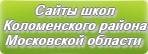 Сайты школ Коломенского района Московской области