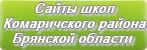 Сайты школ Комаричского района Брянской области