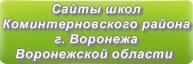 Сайты школ Коминтерновского района г. Воронежа Воронежской области