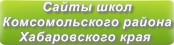 Сайты школ Комсомольского района Хабаровского края