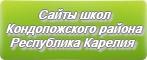 Сайты школ Кондопожского района Республика Карелия