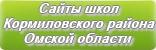 Сайты школ Кормиловского района Омской области