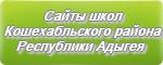 Сайты школ Кошехабльского района Республики Адыгея
