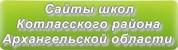 Сайты школ Котласского района Архангельской области