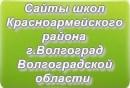 Сайты школ Красноармейского района г.Волгоград Волгоградской области