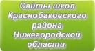 Сайты школ Краснобаковского района Нижегородской области