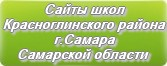 Сайты школ Красноглинского района г.Самара Самарской области