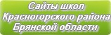 Сайты школ Красногорского района Брянской области