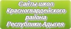 Сайты школ Красногвардейского района Республики Адыгея