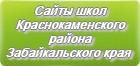 Сайты школ Краснокаменского района Забайкальского края