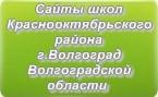 Сайты школ Краснооктябрьского района г.Волгоград Волгоградской области