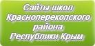 Сайты школ Красноперекопского района Республики Крым