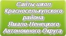 Сайты школ Красноселькупского района Ямало-Ненецкого Автономного Округа Тюменской области